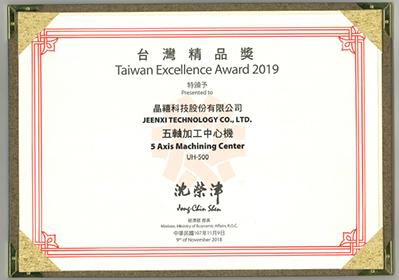 proimages/2019-Award3.jpg
