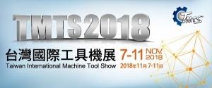 2018年台灣國際工具機展