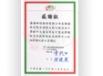 2011-01-27 晶禧科技股份有限公司 關懷弱勢家庭