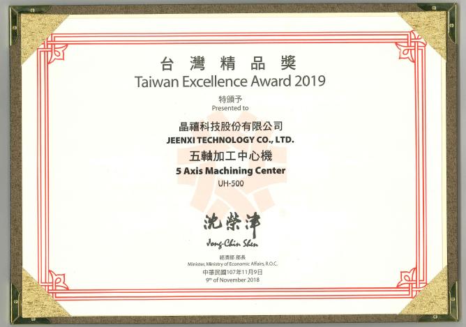 2019台灣精品獎證書