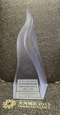 2019精品銀質獎牌